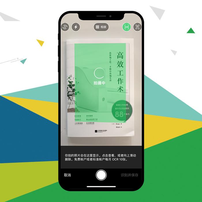 全新「图片OCR文字识别」功能上线 iOS 端 7 年有你·进步